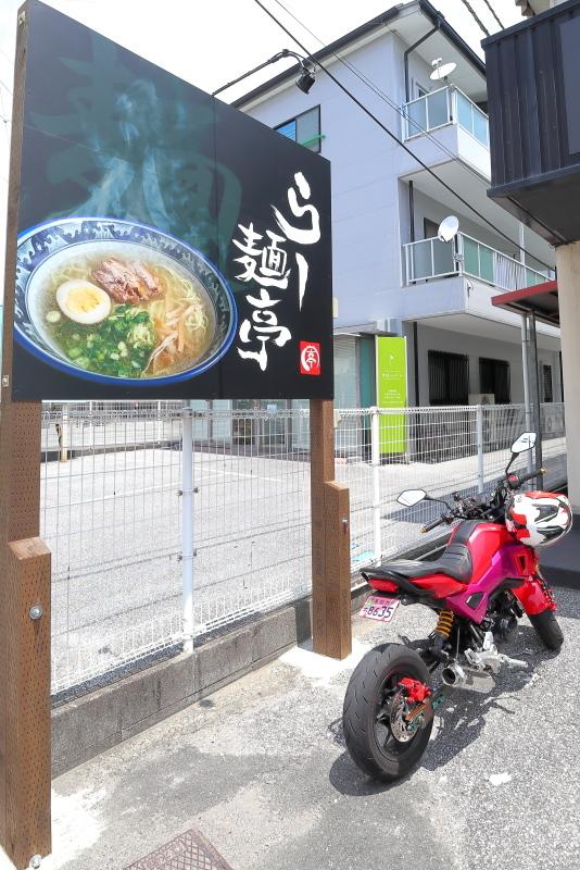 らー麺亭 高須店で、四川丼を食べる_a0077663_16024294.jpg