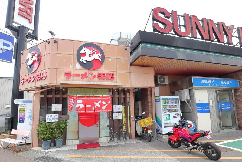 ラーメン天馬で、冷麺を食べる_a0077663_16485552.jpg