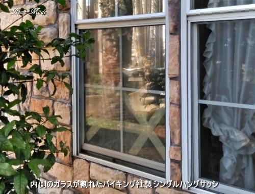 関西で多い輸入サッシかな?_c0108065_12110562.jpg
