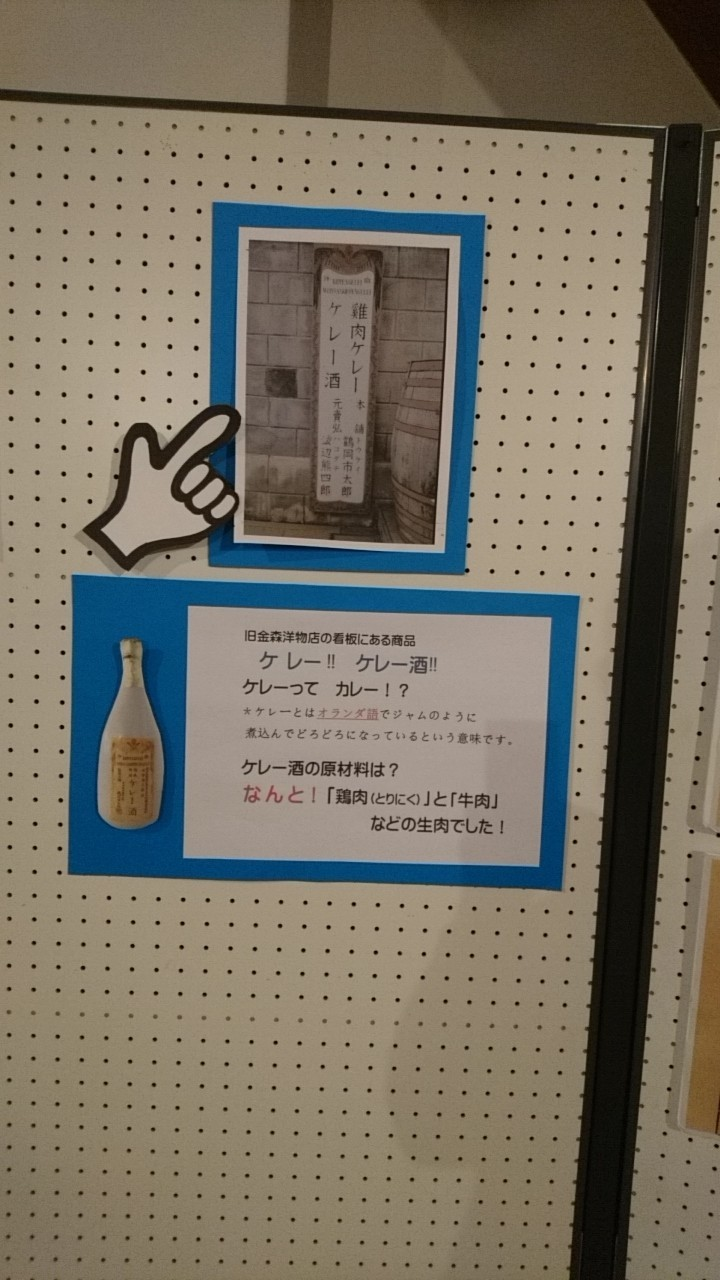 市立函館博物館郷土資料館_b0106766_13092345.jpg