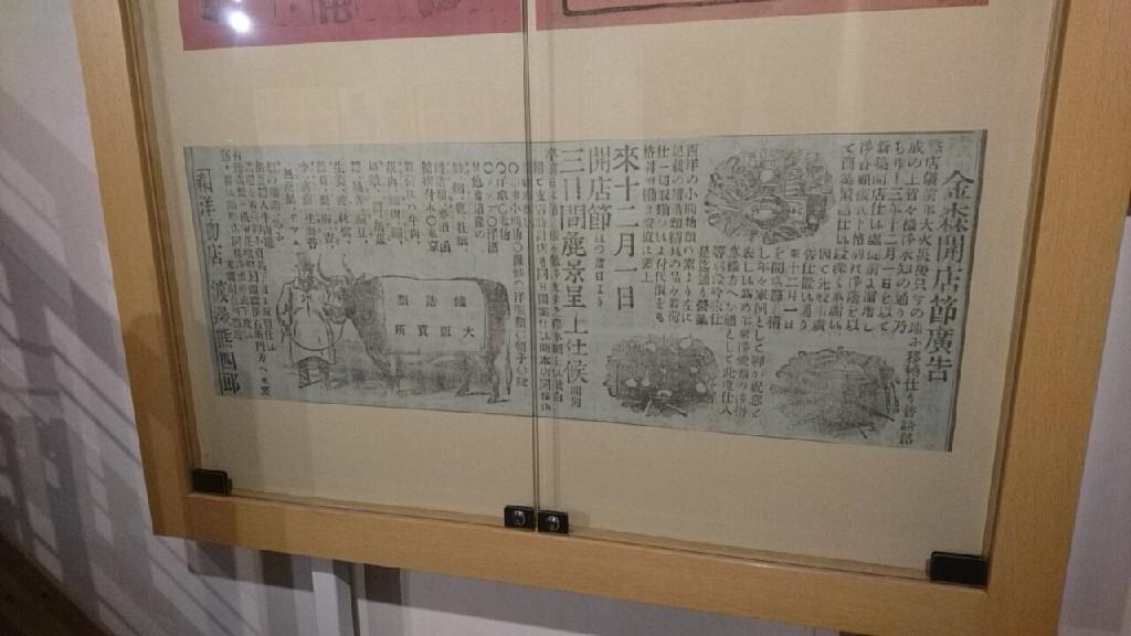 市立函館博物館郷土資料館_b0106766_13102929.jpg
