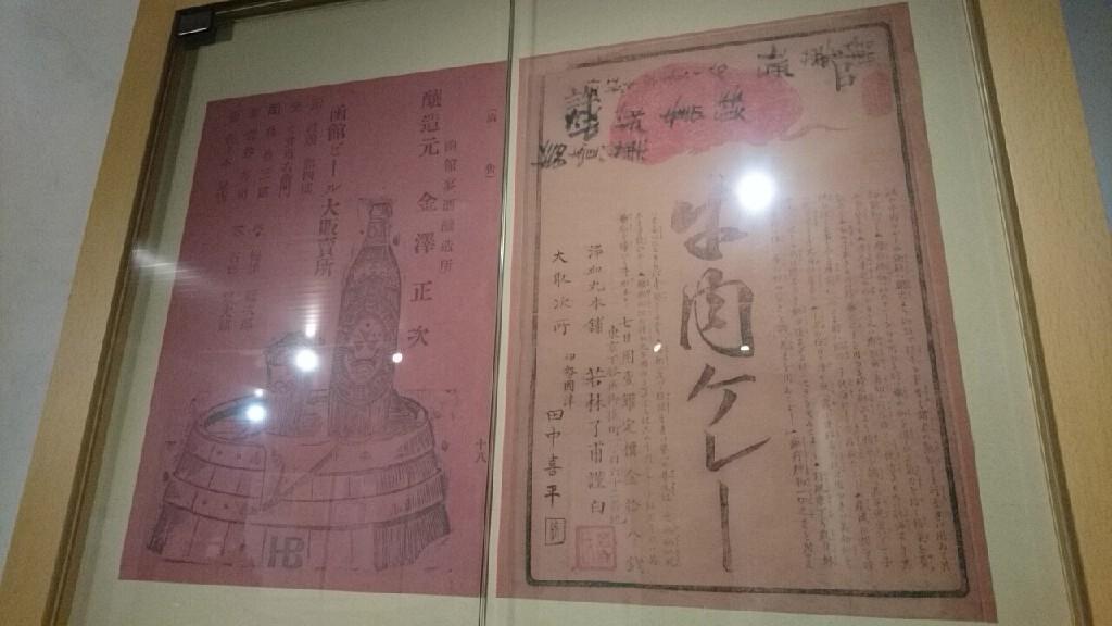 市立函館博物館郷土資料館_b0106766_13102967.jpg