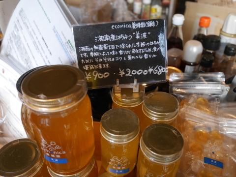 こだわり食材「イッピン」店頭に六国見山産の蜂蜜6・28_c0014967_16395119.jpg