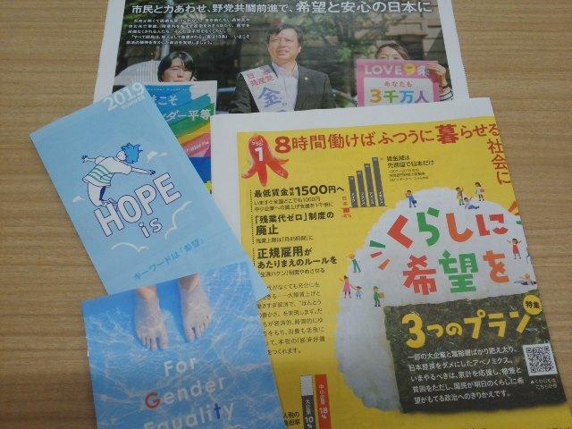 🍙「くらしに希望を」🍙「市民と力あわせ希望と安心の日本に」🌝 金田峰生さんと大野さとみさん 🌝_f0061067_10181738.jpg