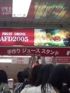 新宿 AFD2005/AIWA Foods(愛和食品)の手作りジュース 苺とクランベリー_f0112873_92704.jpg