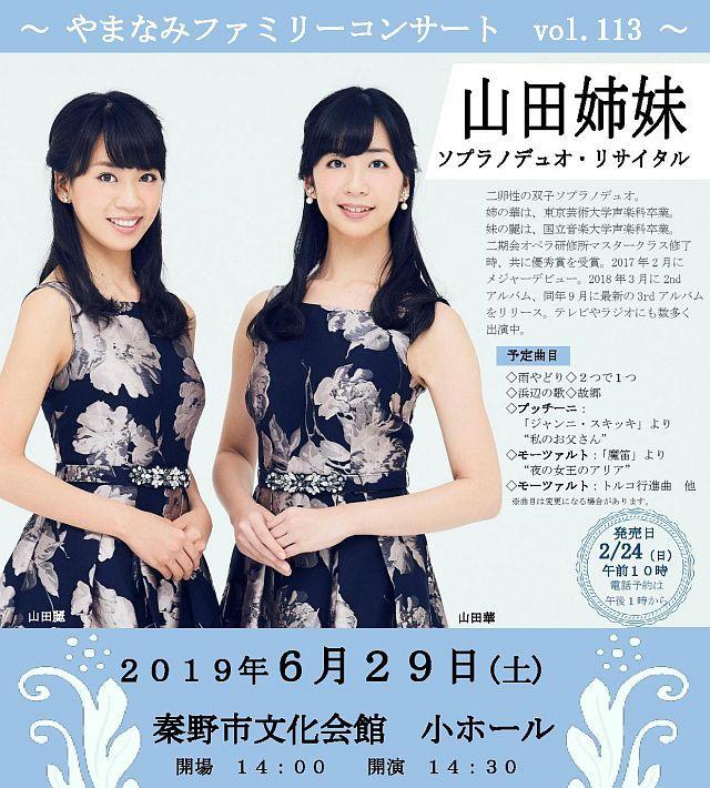 山田姉妹ソプラノコンサート_e0022175_07570392.jpg