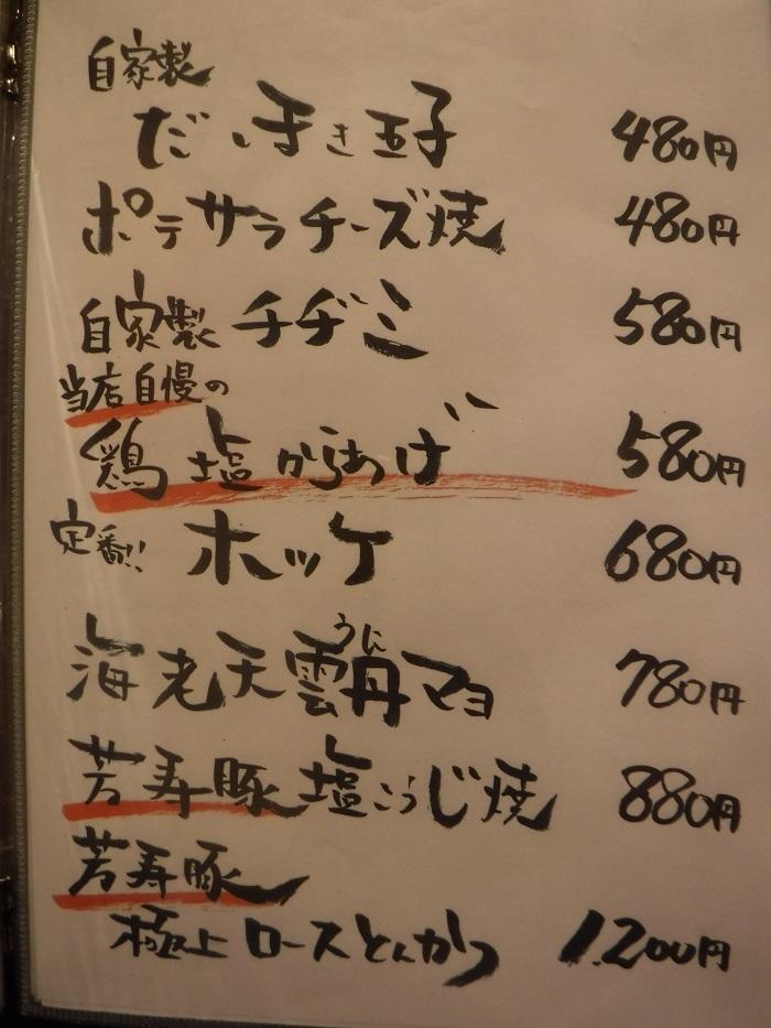 ◆送別はしご酒 ~宮古へ行く人を天神橋で見送る♪~_f0238779_13014551.jpg