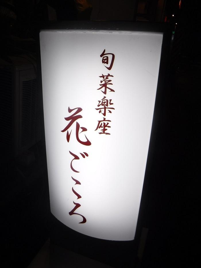 ◆送別はしご酒 ~宮古へ行く人を天神橋で見送る♪~_f0238779_13062064.jpg