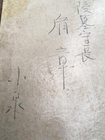 宮内省陵墓看守長肩章・大正後期〜昭和初期品_a0154482_11005359.jpg