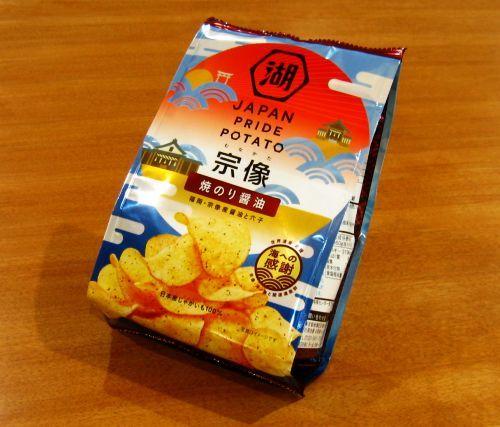 JAPAN PRIDE POTATO 宗像_b0170184_21490566.jpg
