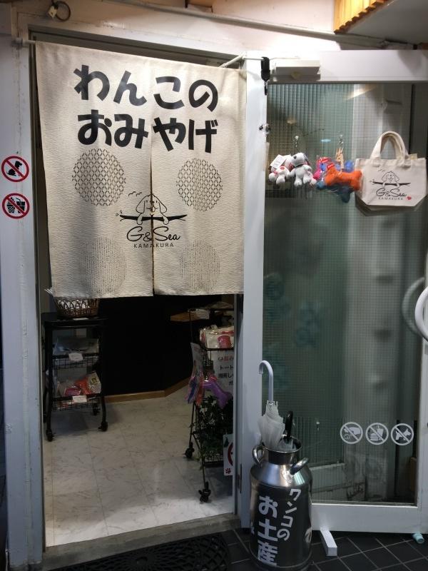 G&Seaさん 鎌倉小町通り店_b0275998_22425733.jpeg