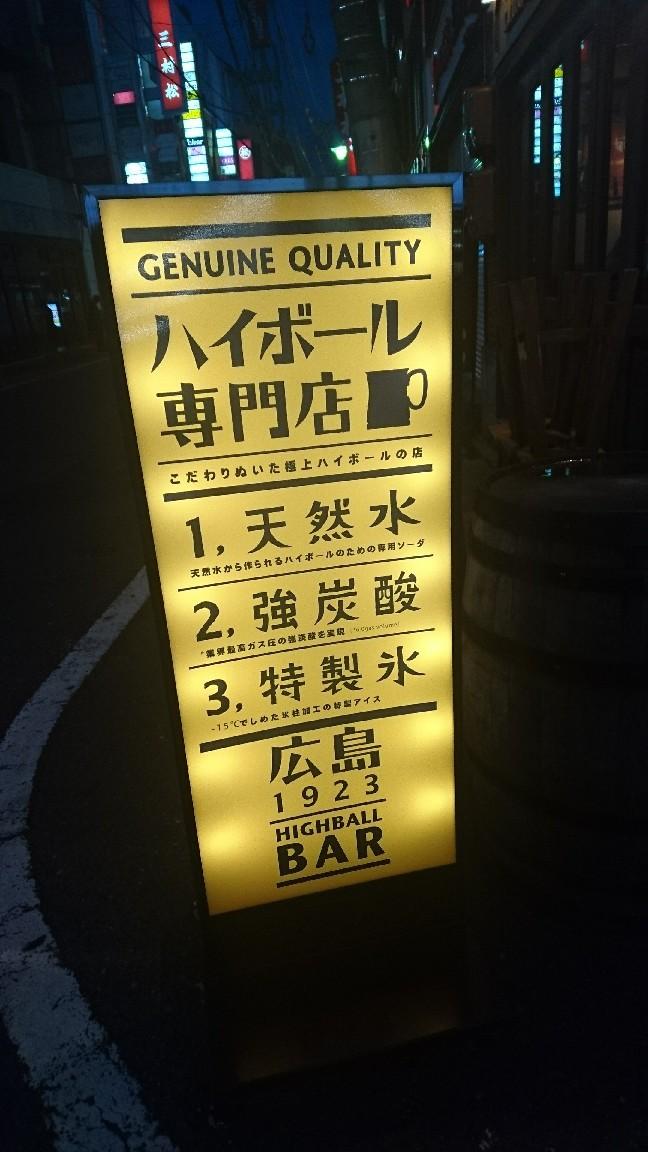 ハルカヨコ広島呑み歩きの旅。_b0334704_22573900.jpg