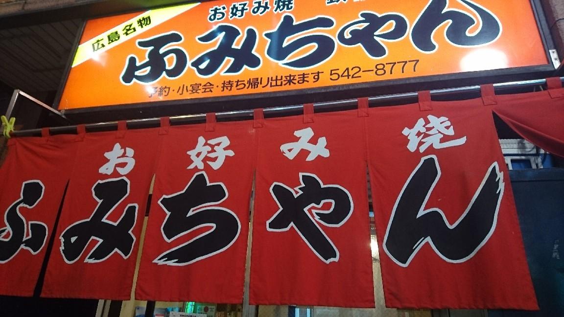 ハルカヨコ広島呑み歩きの旅。_b0334704_23010900.jpg