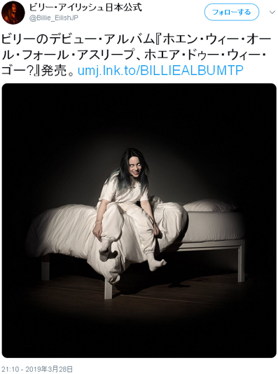 Billie Eilish - bury a friend_c0351105_21162185.jpg
