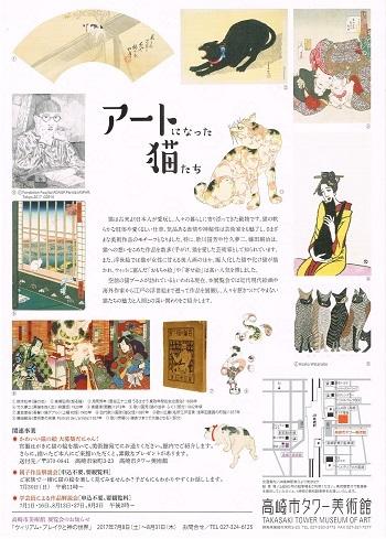 アートになった猫たち_f0364509_21081439.jpg
