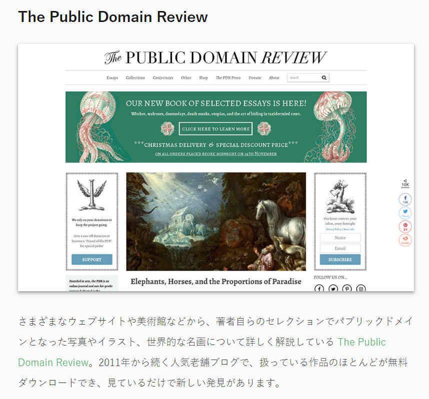 The Public Domain Review_c0025115_21521313.jpg