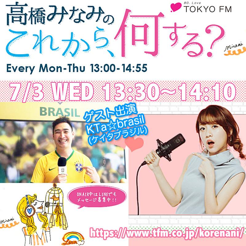 【出演レポート】#TokyoFM #高橋みなみ の「これから、何する?」 #これなに @KoreNaniTFM #Anitta @tokyofm #Natsubiraki #ブラジル_b0032617_19490242.jpg