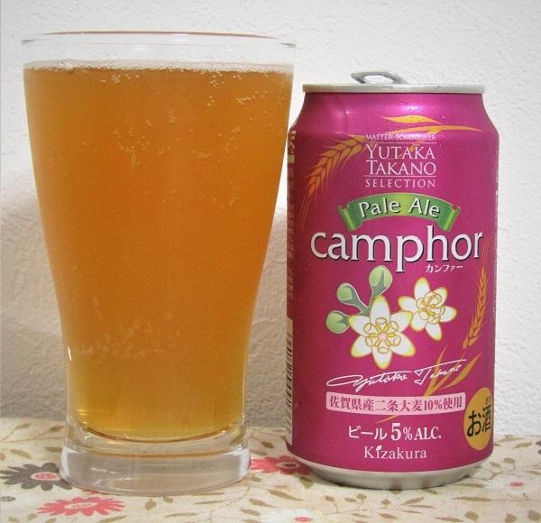 Kizakura YUTAKA TAKANO Selection camphor (カンファー)~麦酒酔噺その1,057~頑張れ佐賀_b0081121_20353494.jpg
