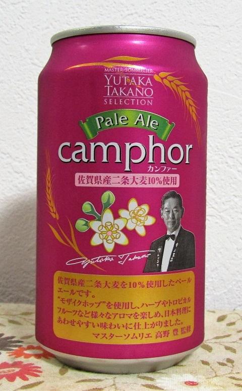Kizakura YUTAKA TAKANO Selection camphor (カンファー)~麦酒酔噺その1,057~頑張れ佐賀_b0081121_20354311.jpg