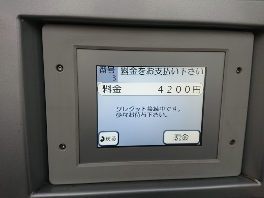 美味しいパンを求めて大阪に行ってきました(大阪 兵庫)_d0030026_23133103.jpg