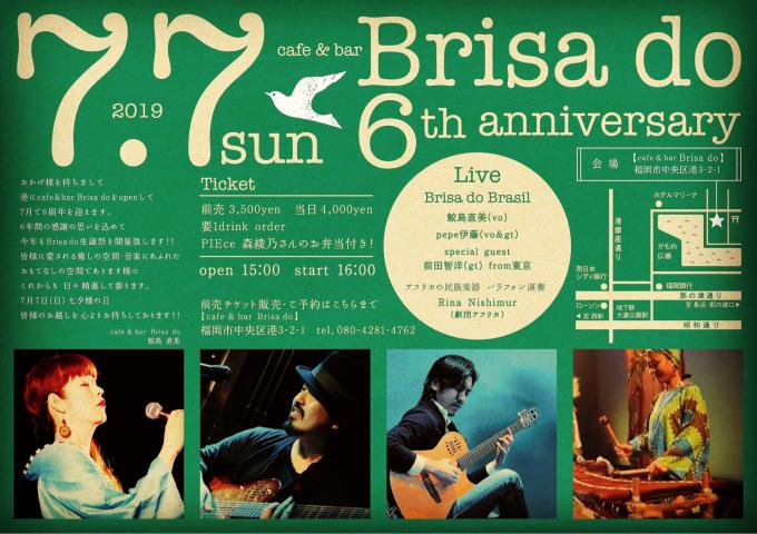 7月のイベント ★ Live情報_d0168331_15562404.jpg