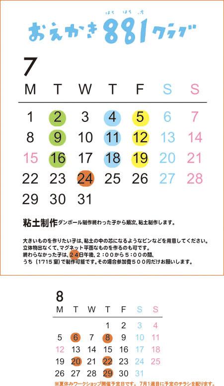 7月の予定_b0322637_13170296.jpg