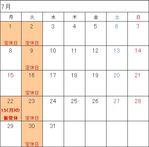 7月の休みとイベントのお知らせ_a0043747_14250193.jpg