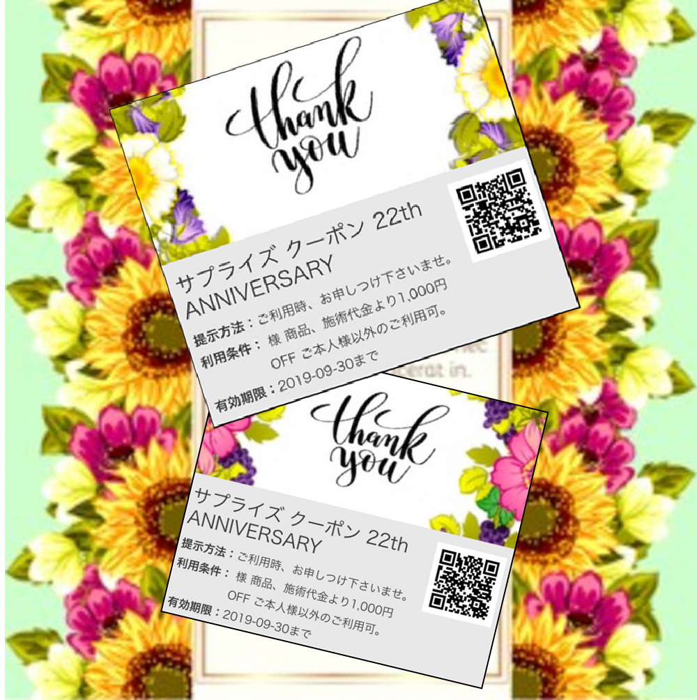 【お知らせ】22周年 サプライズクーポンをお送りしました♡_e0108851_15510892.jpg