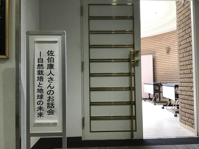 念願の佐伯さんお話会&ご訪問_f0337851_19090647.jpeg