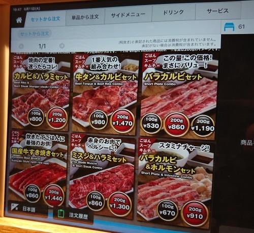 焼肉ライク 五反田店_c0100865_11414491.jpg