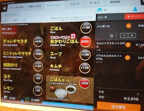 焼肉ライク 五反田店_c0100865_11421963.jpg