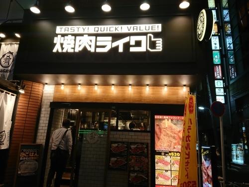 焼肉ライク 五反田店_c0100865_11453050.jpg