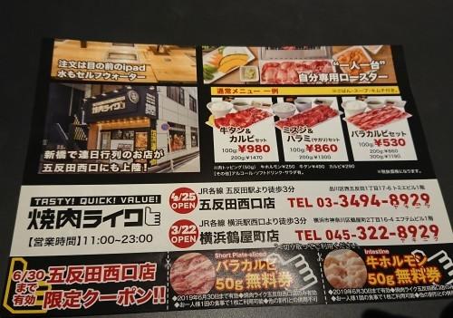 焼肉ライク 五反田店_c0100865_11460772.jpg