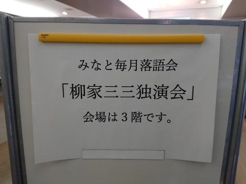 柳家三三独演会 @赤坂区民センター_c0100865_12071651.jpg