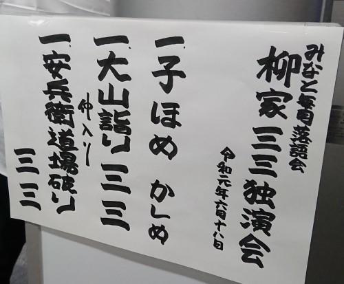 柳家三三独演会 @赤坂区民センター_c0100865_12080774.jpg