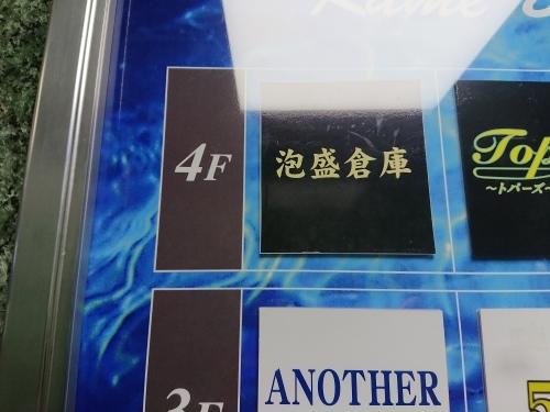 沖縄ひとりっぷ 泡盛倉庫_c0100865_13020717.jpg