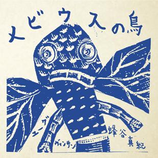 Maki Hachiya 2019:7月、8月 &9月予告、live schedule_d0239981_16385952.png