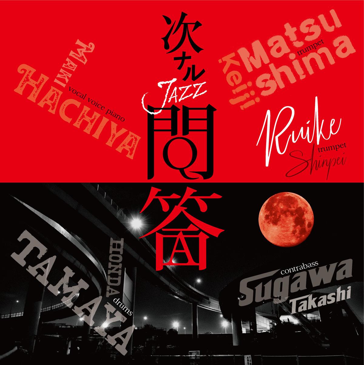Maki Hachiya 2019:10月〜11月 live schedule_d0239981_16553800.jpg
