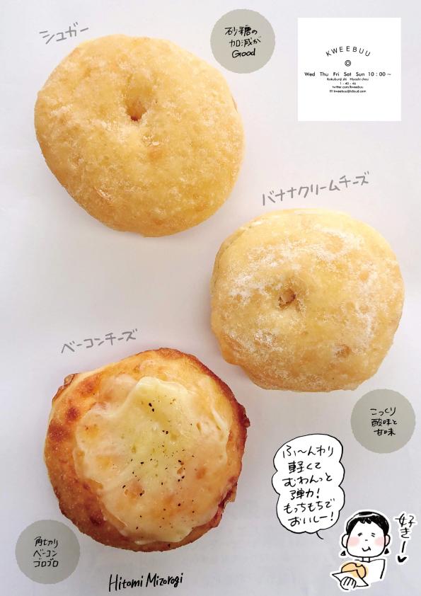【西国分寺】KWEEBUUのドーナツ3種【ふんわふわでしっとり】_d0272182_18291179.jpg