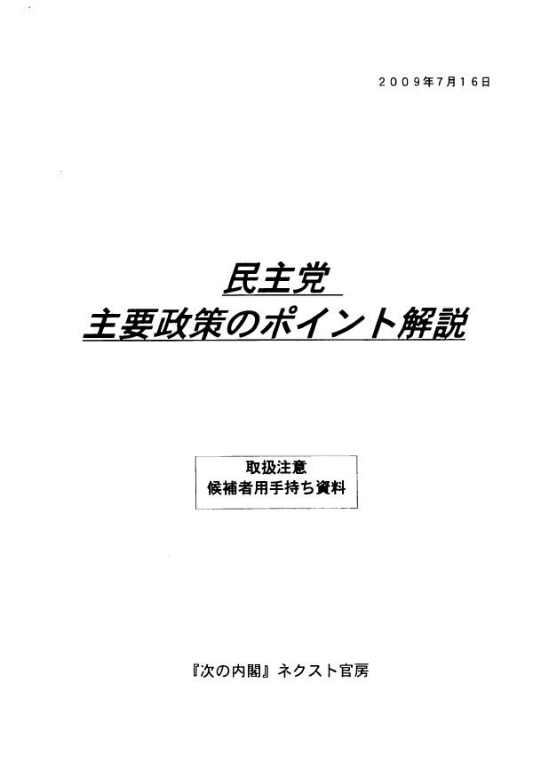 大島議長もっと早くそれを野党に言ってよ_d0044584_13504706.jpg