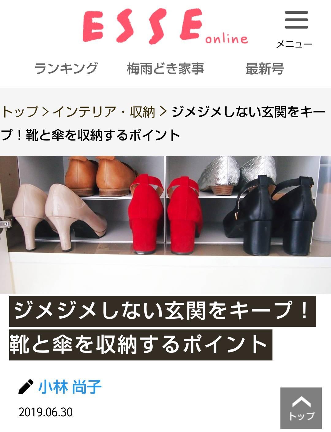 【「靴と傘の収納のポイント」ESSE Onlineに掲載です】_e0253188_21325127.jpg
