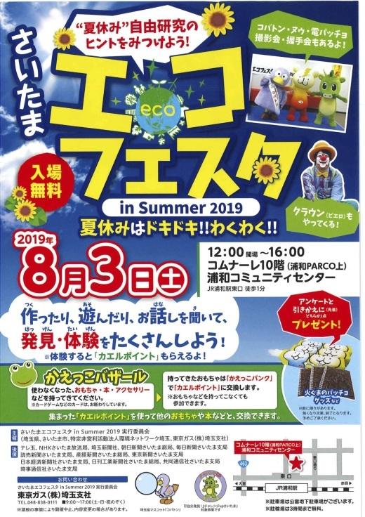 埼玉県さいたま市からの開催情報_b0087598_12411376.jpg
