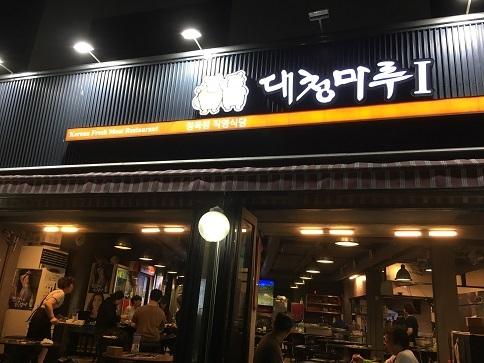 2泊3日 ソウル一人旅 その④ イルボン一人焼肉に挑戦_f0098002_16595907.jpg