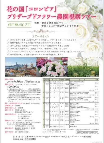 JPFA講演イベント詳細とプリザの聖地☆コロンビアツアー♪_d0000304_22024026.jpg