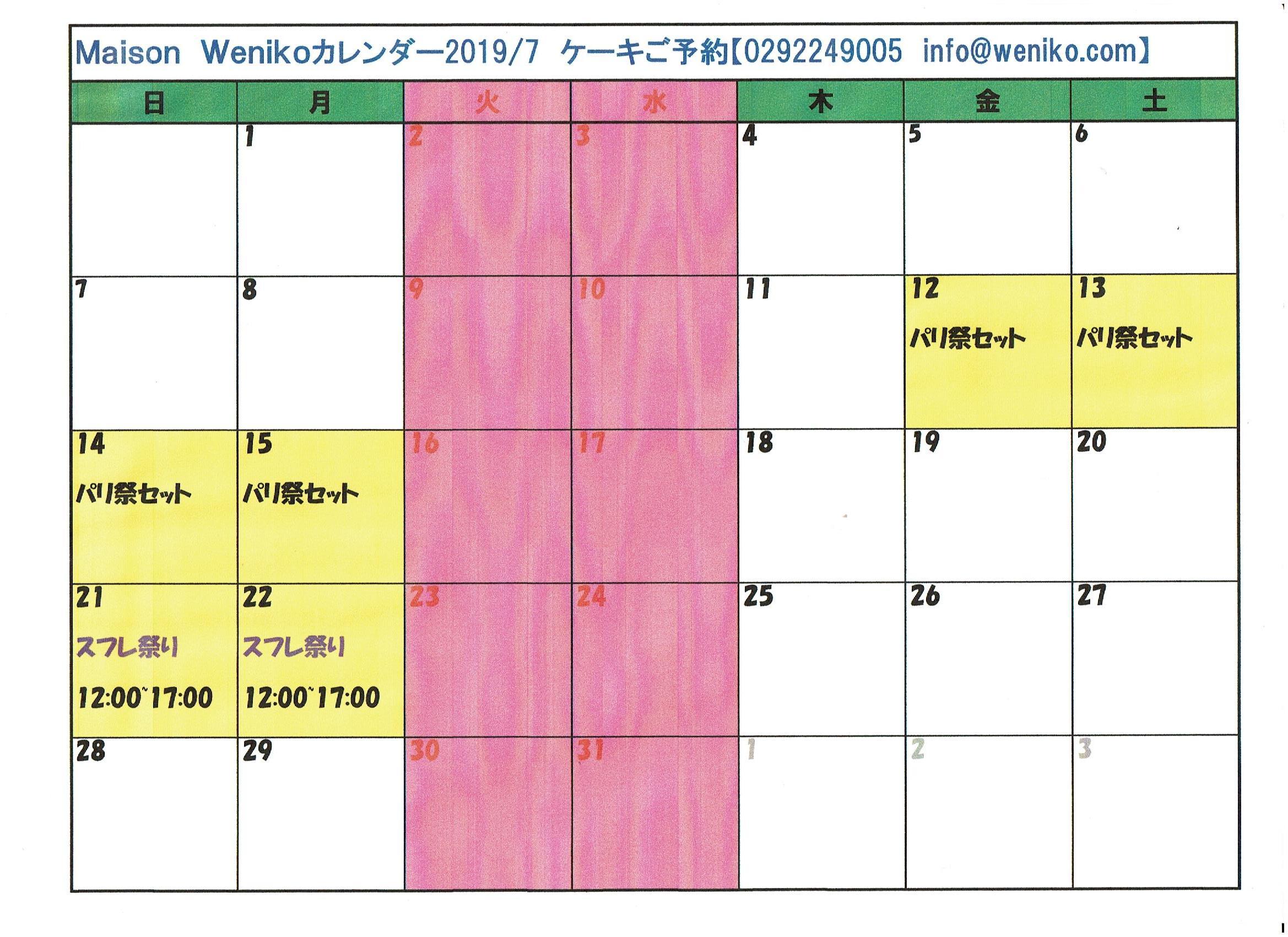 7月のお知らせ&スフレ祭り_d0154707_15025475.jpeg