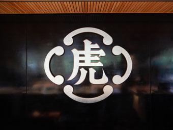 とらや赤坂店に行きました。_c0195909_12004452.jpg