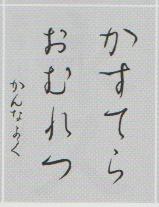 恵風会書道教室7月のおけいこ_d0168831_17215046.jpg