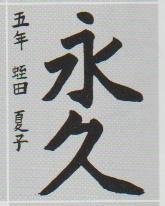 恵風会書道教室7月のおけいこ_d0168831_17221093.jpg