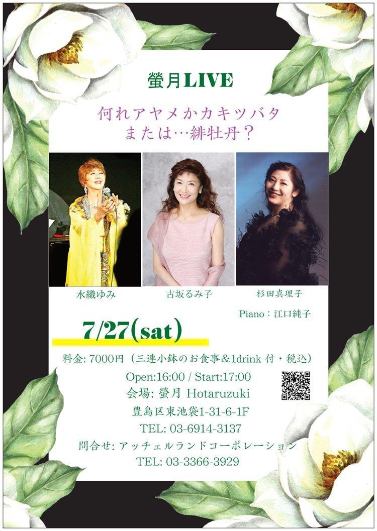 7月の螢月ライブは・・・_e0048332_20491143.jpg