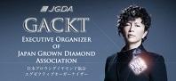 GACKT、日本グロウンダイヤモンド協会 エグゼクティブオーガナイザーに就任_c0036138_15170413.jpg